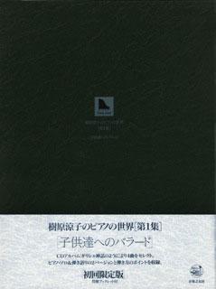 樹原涼子のピアノの世界 第1集「子供達へのバラード」