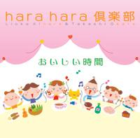 harahara倶楽部 「おいしい時間」