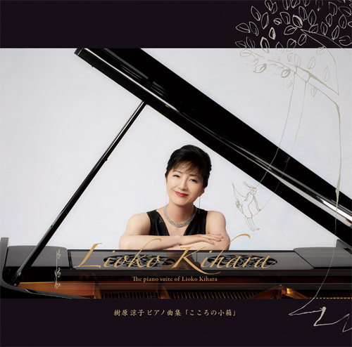 樹原涼子ピアノ曲集「こころの小箱」(2枚組)