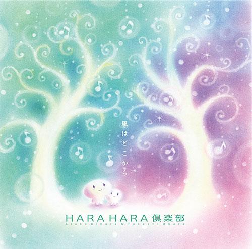 HARA HARA倶楽部 「風はどこから」