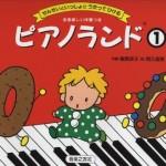 ピアノランドの教え方 第10回 『ピアノランド』1巻の「どどどど どーなつ」です!