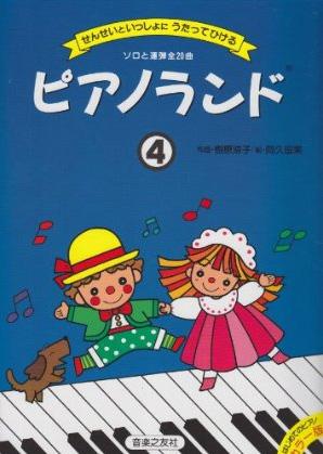 『ピアノランド4』