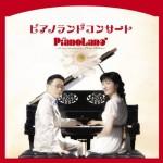 ピアノランドの教え方 第14回 固定5指のポジションで、いろいろな曲を弾こう♪