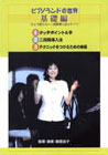 〔DVD〕 ピアノランドの世界 基礎編