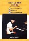 〔DVD〕 ピアノランドの世界 実践編