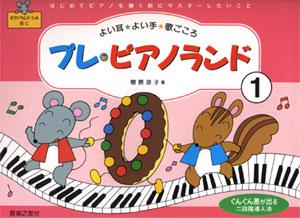 プレ・ピアノランド① はじめてピアノを弾く前にマスターしたいこと