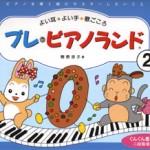 ピアノランドの教え方 第8回 第一段階の仕上げです!