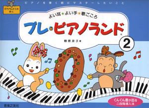 プレ・ピアノランド② ピアノを弾く前にマスターしたいこと