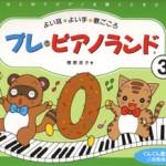ピアノランドの教え方 第9回 ピアノを弾きましょう! 黒鍵でスタート♪