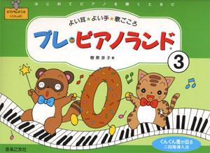 プレ・ピアノランド③ はじめてピアノを弾くときに