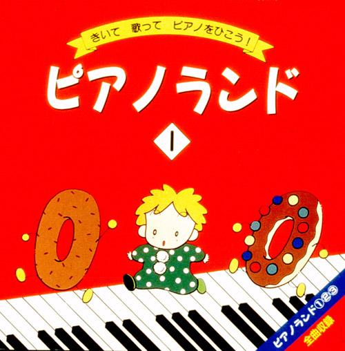 ピアノランド I