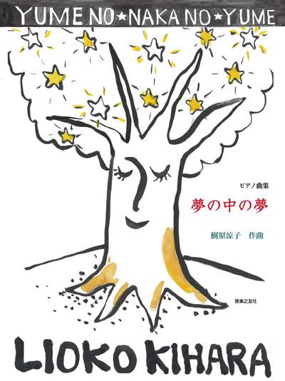ピアノ曲集「夢の中の夢」