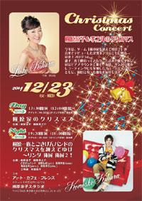 樹原涼子&孝之介のクリスマスコンサートは、12月23日(火・祝日)2公演です♪