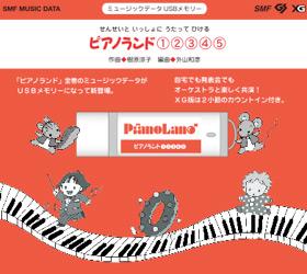 ミュージックデータUSBメモリー ピアノランド①②③④⑤