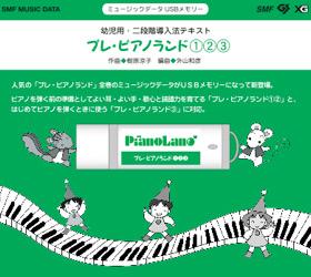 ミュージックデータUSBメモリー プレ・ピアノランド①②③