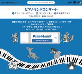 ミュージックデータUSBメモリー ピアノランドコンサート
