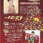12月23日昼夜2公演、こんな曲、あんな曲♪