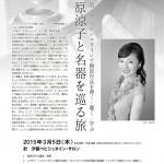 時々日記更新!樹原涼子と「名器を巡る旅」第1回開催です!