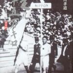 箱根駅伝の日、マラソンの父金栗四三伝『走れ二十五万キロ』を読んでみませんか?