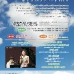 時々日記更新! 3月29日(日)HARA HARA 倶楽部の震災支援コンサートです♪