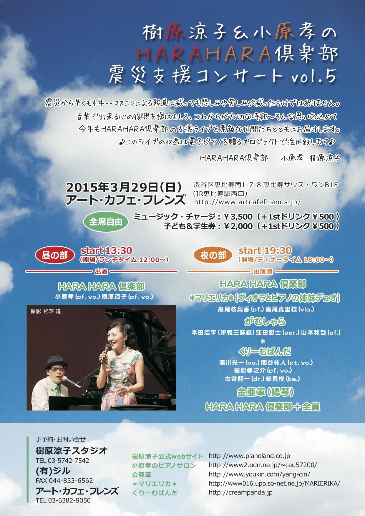 3/29震災支援コンサートチラシ