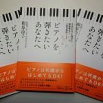 時々日記更新!講談社から文庫化!『ピアノを弾きたいあなたへ』発売です♪