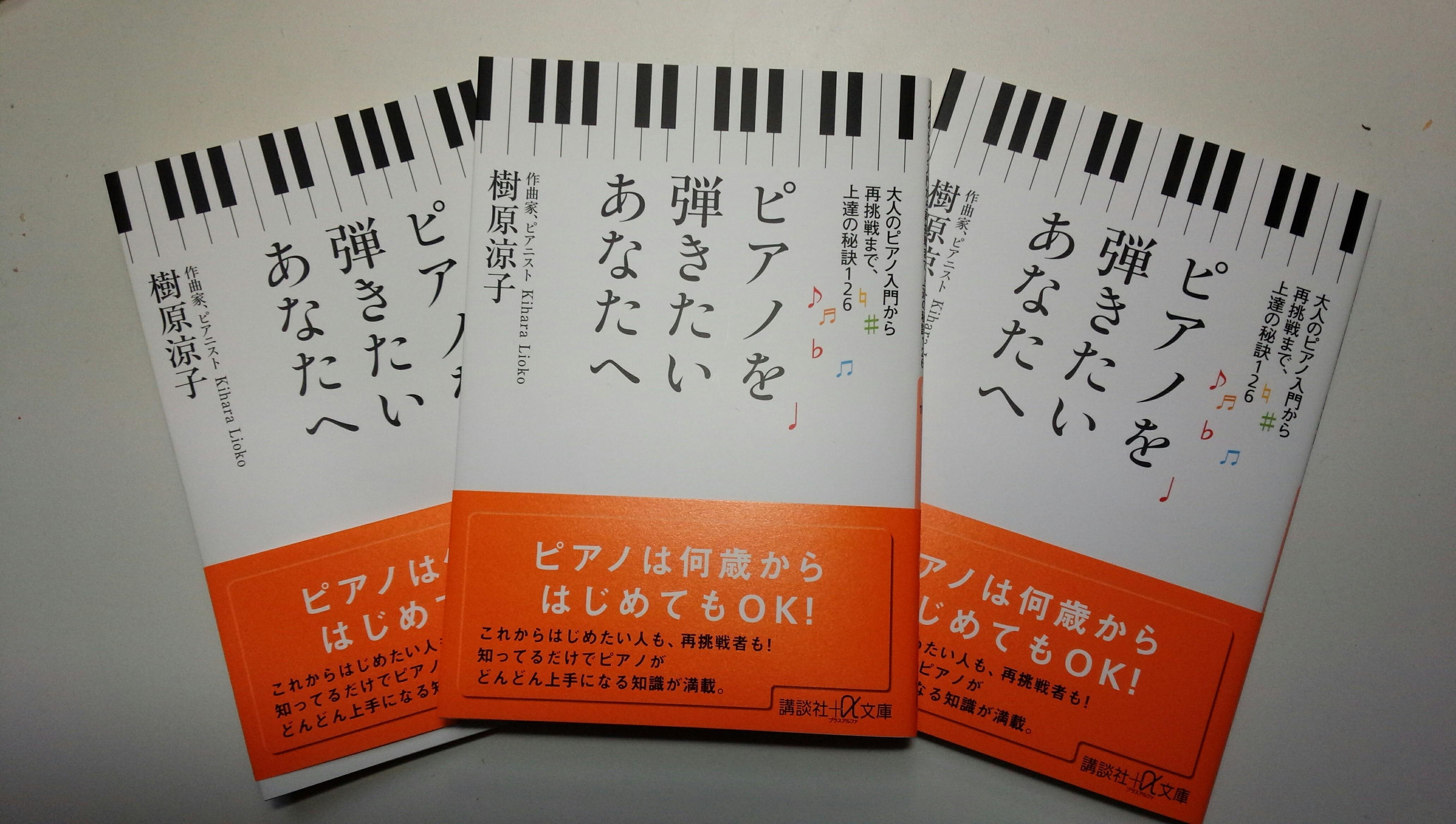 ピアノをひきたいあなたへ