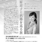 「樹原涼子と名器を巡る旅 第2回 ShigeruKawaiで樹原作品を弾く・聴く・学ぶ」受講生演奏曲目発表♪