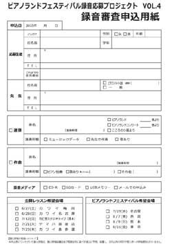 録音応募申込用紙【PDFファイル】