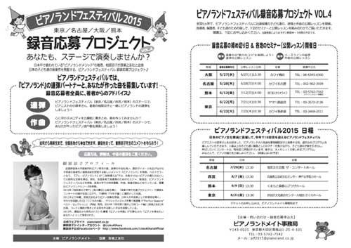 録音応募要項【PDFファイル】
