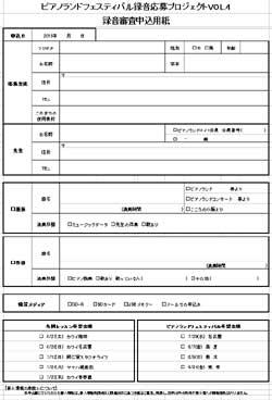 録音応募申込用紙【excelファイル】