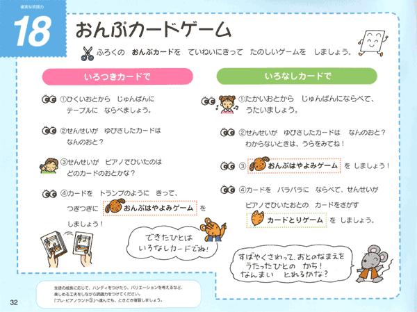『プレ・ピアノランド』2巻 メニュー18 おんぷカードゲーム