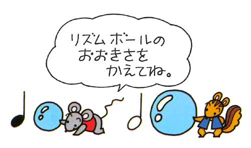〈リズムボール〉について