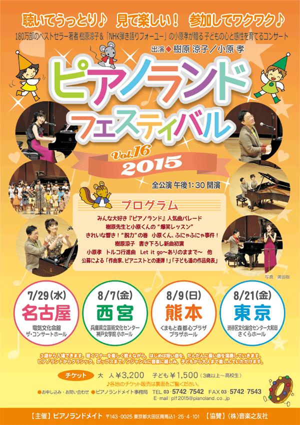 ピアノランドフェスティバル2015 西宮