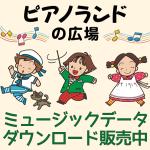 ピアノランドのミュージックデータが、ダウンロードで発売中!