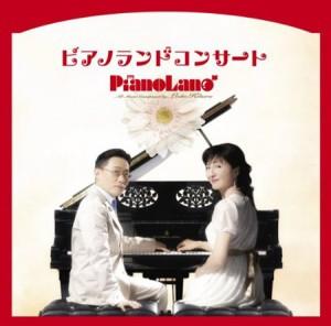 CD pianolandconcert