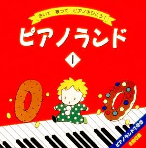 cd_pianoland1l