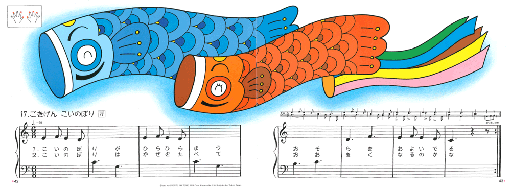 『ピアノランド』1巻より 「ごきげんこいのぼり」