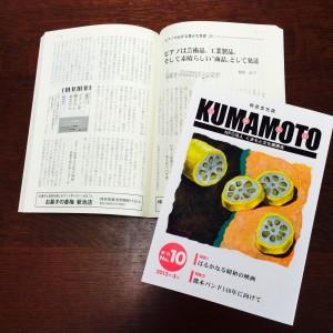 【KUMAMOTO】no.10