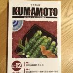 総合文化誌「KUMAMOTO」 樹原涼子の連載最終回! &今号はフェスティバル取材記事も♪