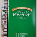 「レッツプレイ♪ピアノランド」in くまもと vol.2