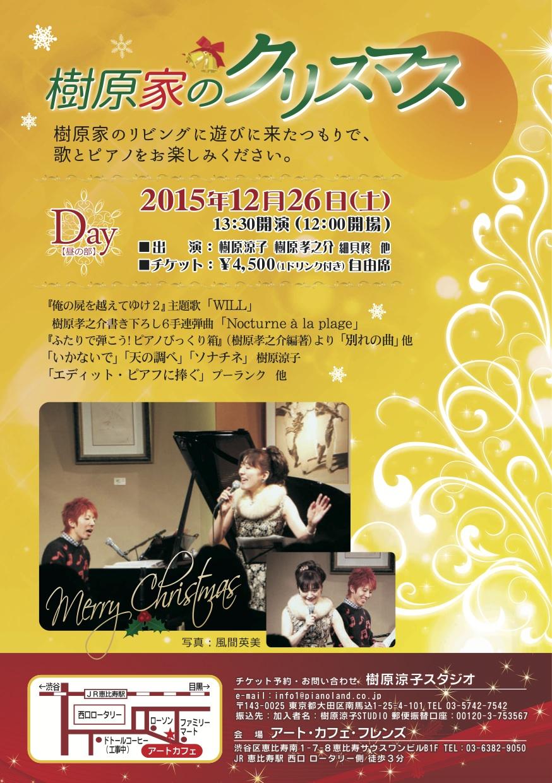昼 樹原家のクリスマス(13:30開演 12:00開場)