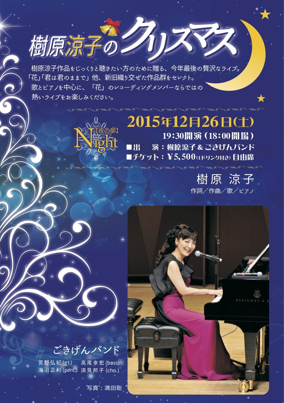 夜 樹原涼子のクリスマス(19:30開演 18:00開場)