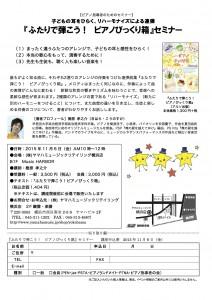 びっくり箱セミナーチラシ ヤマハ横浜