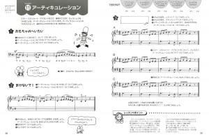 『ピアノランドたのしいテクニック』中巻 レッスン11「アーティキュレーション」