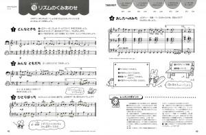 『ピアノランドたのしいテクニック』中巻より、レッスン19 リズムのくみあわせ