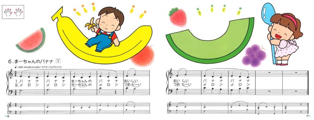 まーちゃんのバナナ