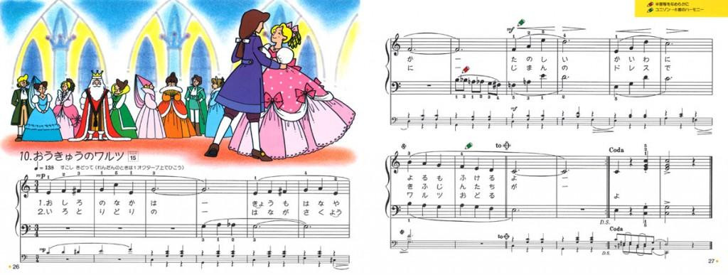 『ピアノランド』3巻より「おうきゅうのワルツ」