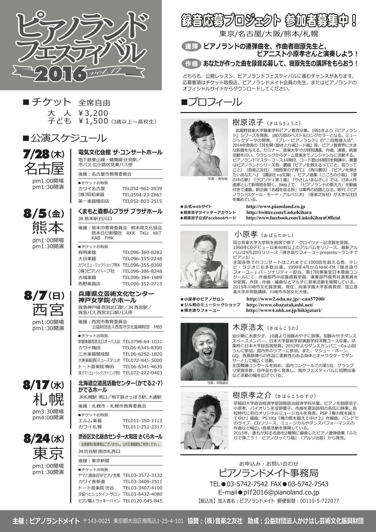 ピアノランドフェスティバル2016(名古屋)