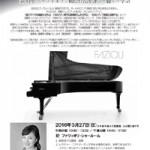 3/27(日) 樹原涼子と名器を巡る旅第4回の聴講、あと少しお席を用意できます!